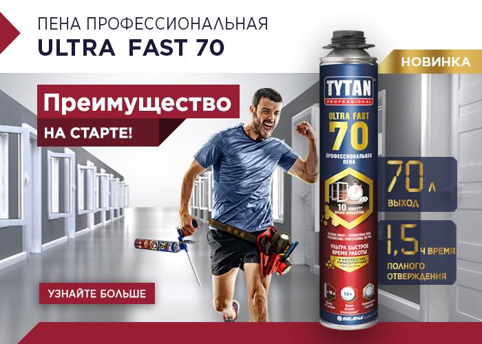 Tytan Professional Ultra Fast 70