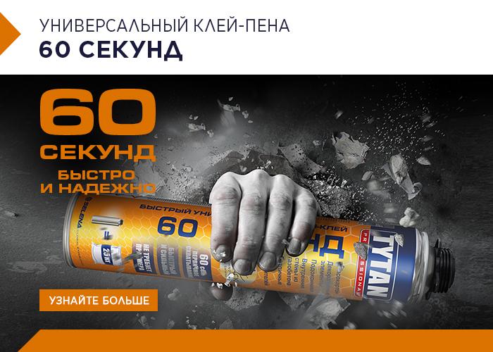 Tytan Professional 60 sekund
